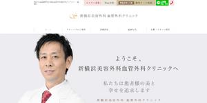 新横浜美容外科 血管外科クリニック