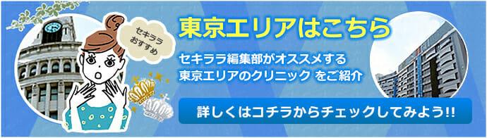 セキララ編集部がオススメする東京エリアのクリニック をご紹介